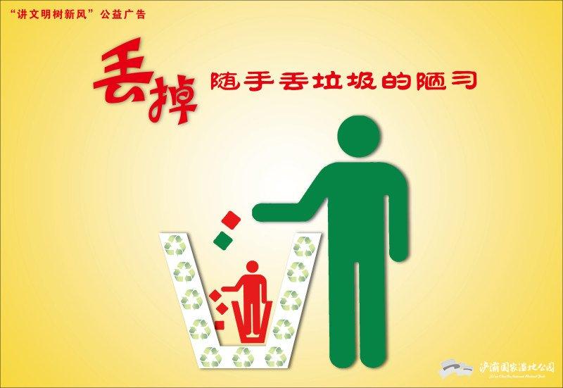 讲文明 树新风——公益广告宣传专题_西安浐灞国家