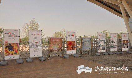 """中国梦""""为主题,在生态区主要广场制作摆放宣传展板."""